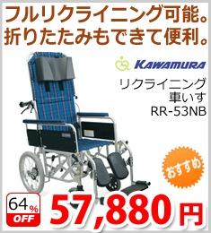 【カワムラサイクル】リクライニング車いすRR-53NB