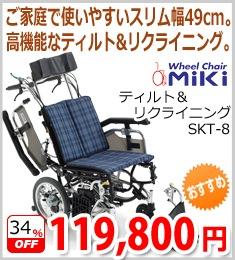 リクライニング&ティルト式 介助用車いす SKT-8「スキット8」