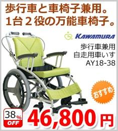 歩行車兼用AY18-38