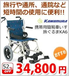 カワムラサイクル 携帯用簡易車いすKA6