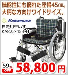 高床型 多機能 自走用車いす KA822-45B-H ワイド座面
