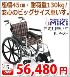 高床型 自走用ビッグサイズ車いす KJP-2H
