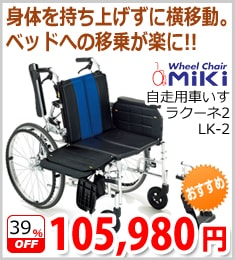 横乗り型 自走用車いす LK-2『ラクーネ2』