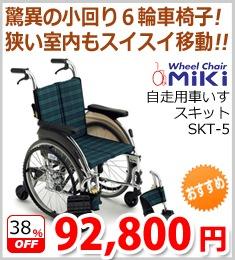 自走用多機能 六輪車いす SKT-5「スキット5」