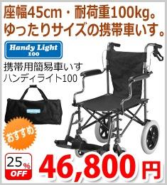 【ユーキトレーディング】携帯用簡易車いすハンディライト100