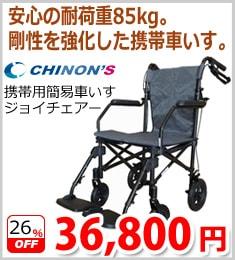 【チノンズ】ジョイチェアー