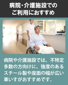 病院・介護施設におすすめの車いす