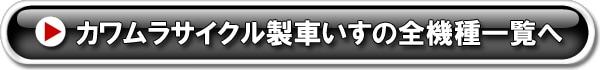 カワムラサイクルの車いすの全機種一覧はこちら