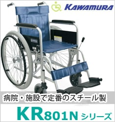 KR801Nシリーズ