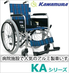 KAシリーズ