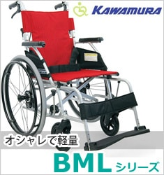 BMLシリーズ