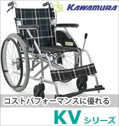 KVシリーズ