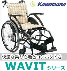 WAVITシリーズ
