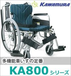 KA800シリーズ