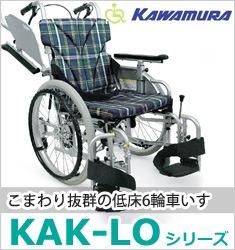 KAK-LOシリーズ