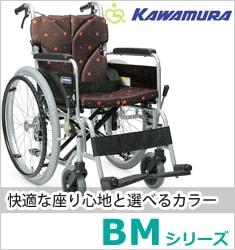 BMシリーズ
