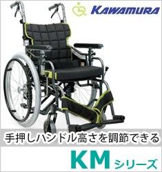 KMシリーズ