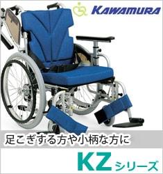 KZシリーズ