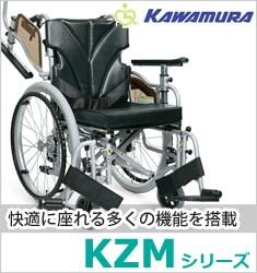 KZMシリーズ