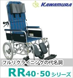 RR40・50シリーズ