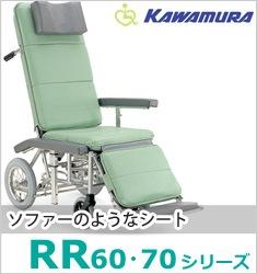 RR60・70シリーズ