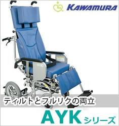 AYKシリーズ