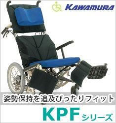 KPFシリーズ