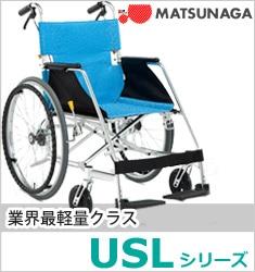 USLシリーズ