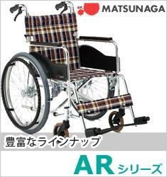 ARシリーズ