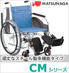CMシリーズ