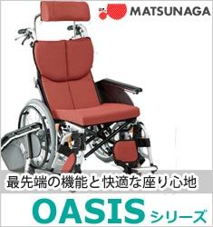 OASIS(オアシス)シリーズ