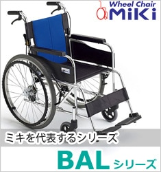 BALシリーズ