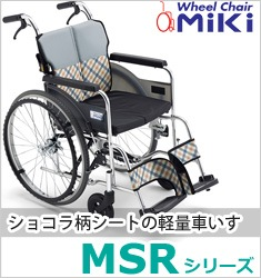 MSRシリーズ