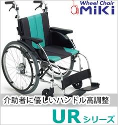 URシリーズ