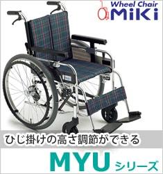 MYUシリーズ