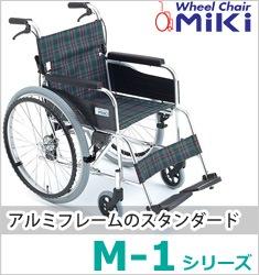 M-1シリーズ