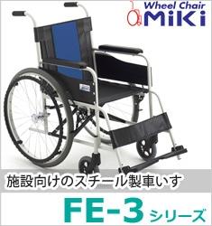 FE-3シリーズ