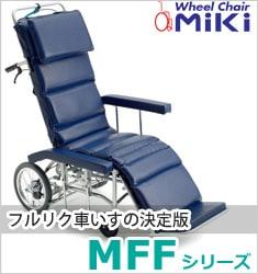 MFFシリーズ