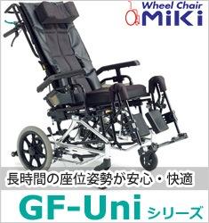 GF-Uniシリーズ