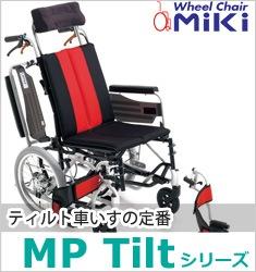 MP Tiltシリーズ