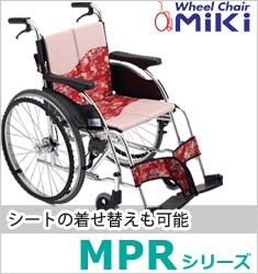 MPRシリーズ