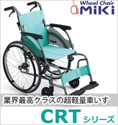 CRTシリーズ