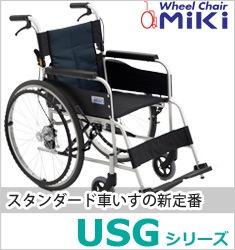 USGシリーズ
