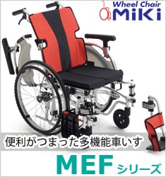 MEFシリーズ