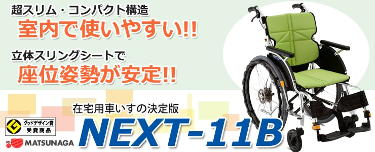 自走用車いす NEXT-11B