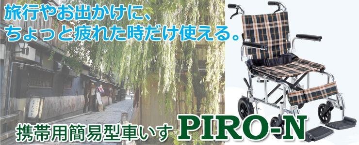 PIRO-N