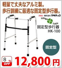 マキテック HK-100