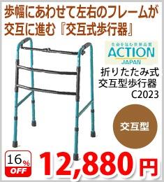 アクションジャパン 折りたたみ式交互型歩行器 C2023