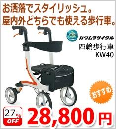 カワムラサイクル KW40