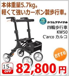 カワムラサイクル KW50『カルコ』